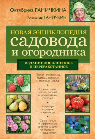 Новая энциклопедия садовода и огородника [издание дополненное и переработанное]
