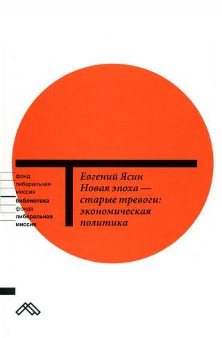 Новая эпоха — старые тревоги: Экономическая политика