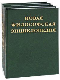 Новая философская энциклопедия. Том первый