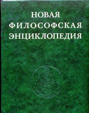 Новая философская энциклопедия. Том третий Н—С
