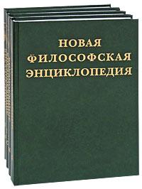 Новая философская энкциклопедия. т.2 (Мысль, 2010)