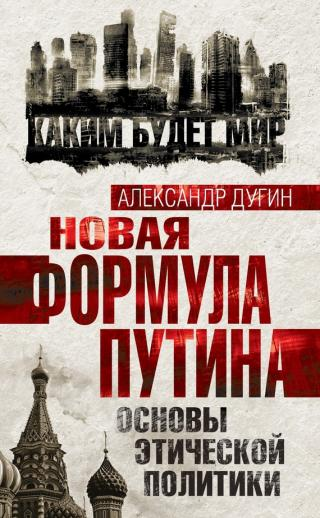 Новая формула Путина. Основы этической политики