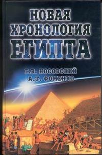 Новая Хронология Египта - I [с иллюстрациями]