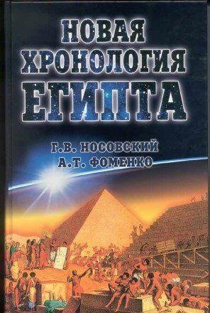 Новая Хронология Египта — II