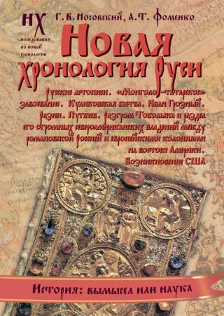Новая хронология Греции