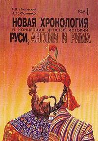 Новая хронология и концепция древней истории Руси, Англии и Рима