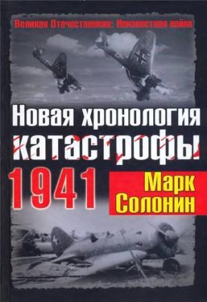 Новая хронология катастрофы 1941 [litres]