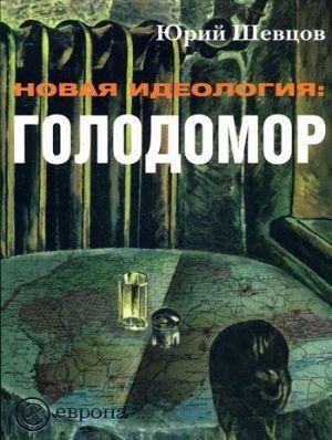 Новая идеология: голодомор
