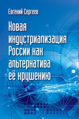 Новая индустриализация России как альтернатива ее крушению