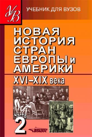Новая история стран Европы и Америки XVI–XIX века. Часть 2