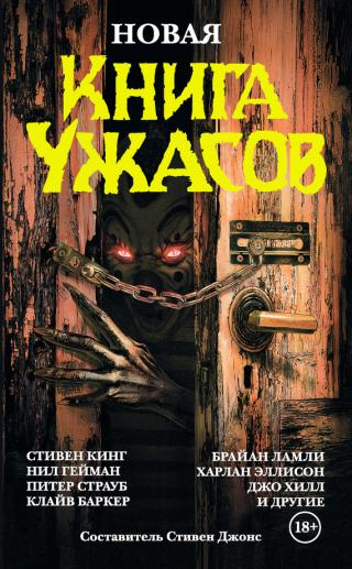 Новая книга ужасов [litres, сборник]