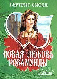 Новая любовь Розамунды