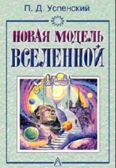 Новая Модель Вселенной