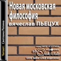 Новая московская философия