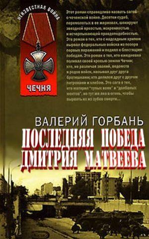 Новая победа Дмитрия Матвеева