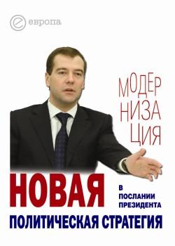 Новая политическая стратегия в Послании Президента Дмитрия Медведева