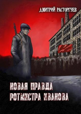 Новая правда ротмистра Иванова
