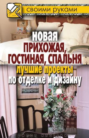 Новая прихожая, гостиная, спальня. Лучшие проекты по отделке и дизайну