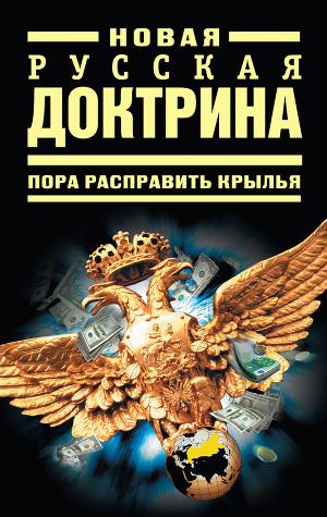 Новая русская доктрина: Пора расправить крылья
