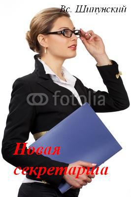 Новая секретарша (СИ)