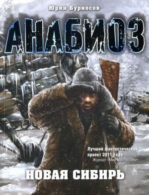 Новая Сибирь [HL]