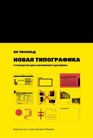 Новая типографика [Руководство для современного дизайнера]