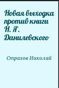 Новая выходка против книги Н. Я. Данилевского