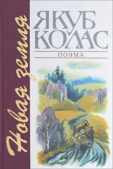Новая Зямля  (Белорусский  язык)