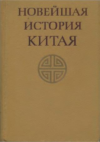 Новейшая история Китая (1917-1970 гг.)