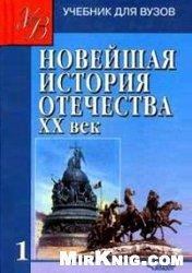 Новейшая история Отечества. XX век. Том 1
