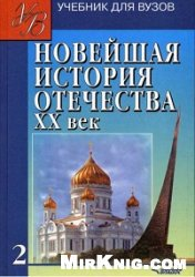 Новейшая история Отечества. XX век. Том 2