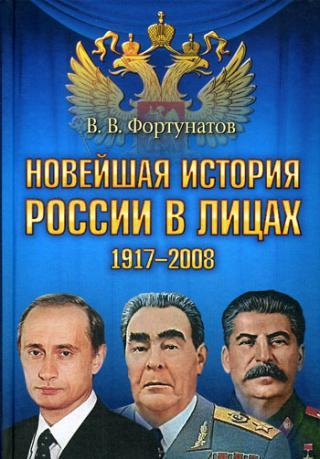 Новейшая история России в лицах, 1917-2008