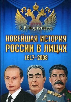 Новейшая история России в лицах. 1917-2008