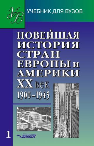 Новейшая история стран Европы и Америки. XX век. Часть 1. 1900–1945