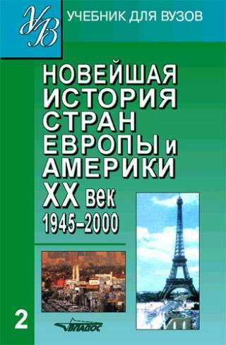 Новейшая история стран Европы и Америки. XX век. Часть 2. 1945–2000