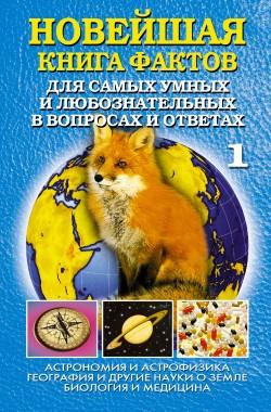 Новейшая книга фактов. Том 1 [Астрономия и астрофизика. География и другие науки о Земле. Биология и медицина]