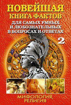 Новейшая книга фактов. Том 2. Мифология. Религия