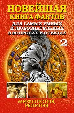 Новейшая книга фактов. Том 2 [Мифология. Религия]