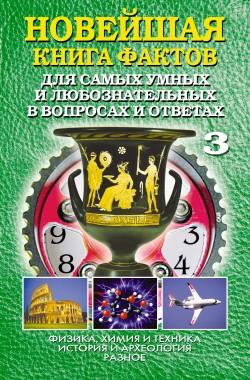 Новейшая книга фактов. Том 3 [Физика, химия и техника. История и археология. Разное]
