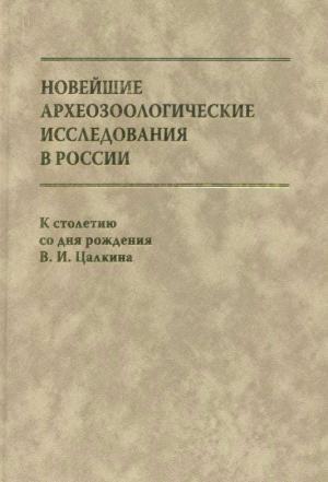 Новейшие археозоологические исследования в России: К столетию со дня рождения В.И. Цалкина