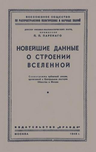 Новейшие данные о строении Вселенной: Стенограмма публичной лекции, прочитанной в Центральном лектории Общества в Москве