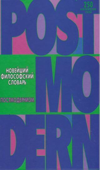 Новейший философский словарь. Постмодернизм.