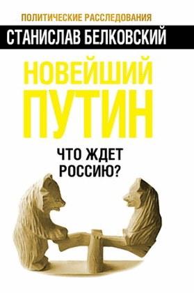 Новейший Путин. Что ждёт Россию?