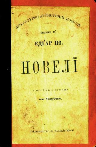 Новелі (видання 1898 року)