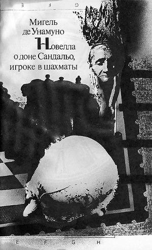 Новелла о доне Сандальо, игроке в шахматы