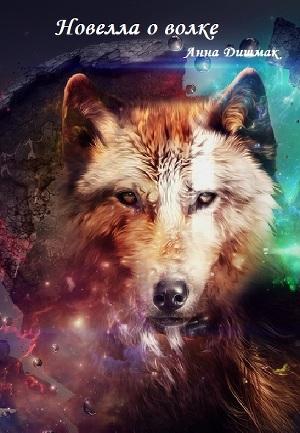 Новелла о волке (СИ)
