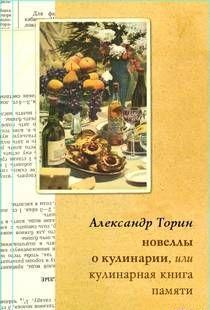 Новеллы о кулинарии, или Кулинарная книга памяти