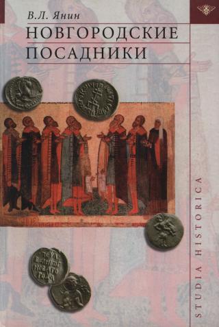 Новгородская феодальная вотчина. Историко-генеалогическое исследование