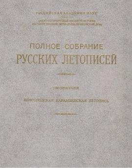 Новгородская Карамзинская летопись