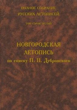 Новгородская летопись по списку П.П. Дубровского
